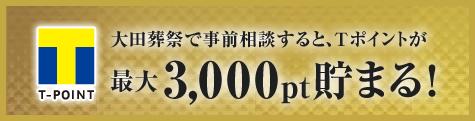 大田葬祭で事前相談すると、Tポイントが最大3,000pt貯まる!