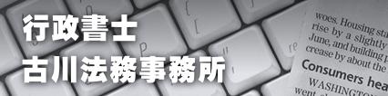 行政書士 古川法務事務所