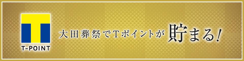大田葬祭でTポイントが貯まる!