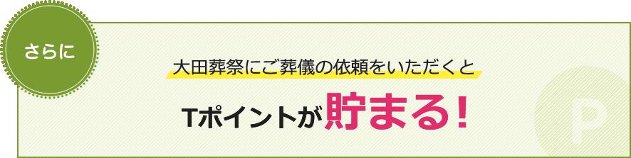 大田葬祭にご葬儀の依頼をいただくとTポイントが貯まる!