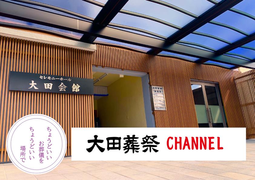 大田葬祭チャンネル TOP